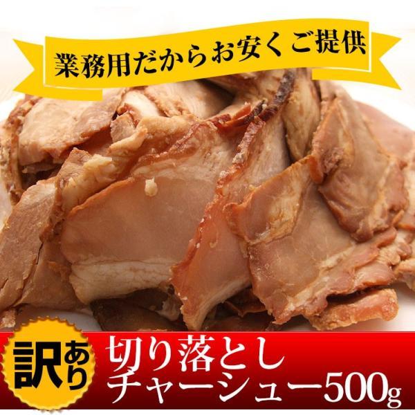 ●入荷待ち●業務用チャーシュー切り落とし500g  規格外 不揃い 豚肉 わけあり 訳あり 端っこ 焼豚|sunrisefarm