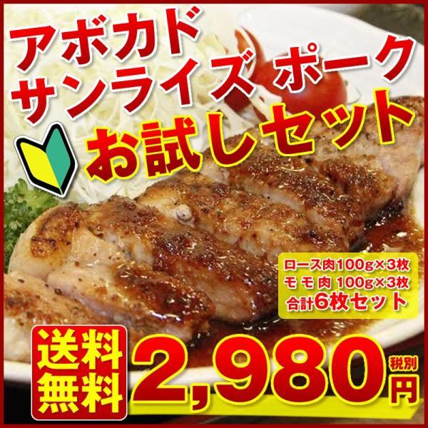 アボカドサンライズポーク お試しセット ロース肉100g×3枚・モモ肉100g×3枚 国産豚精肉合計6枚セット 送料無料|sunrisefarm