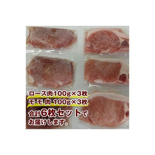 アボカドサンライズポーク お試しセット ロース肉100g×3枚・モモ肉100g×3枚 国産豚精肉合計6枚セット 送料無料|sunrisefarm|02