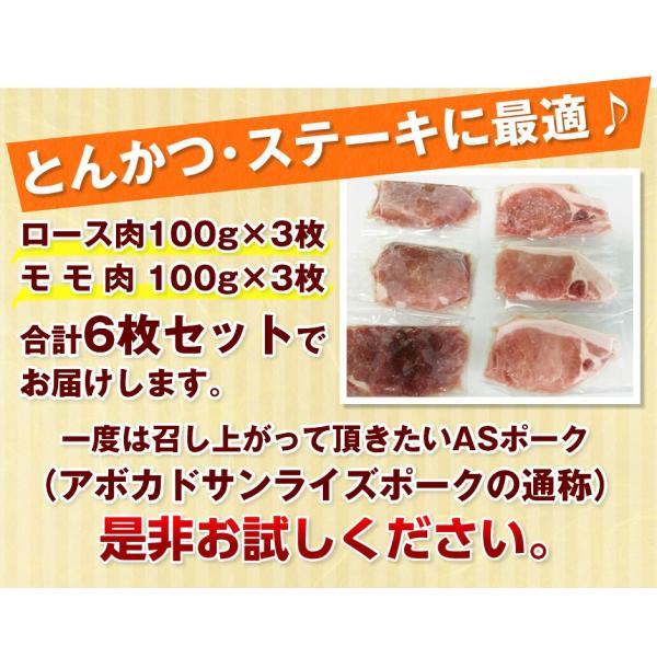 アボカドサンライズポーク お試しセット ロース肉100g×3枚・モモ肉100g×3枚 国産豚精肉合計6枚セット 送料無料|sunrisefarm|04