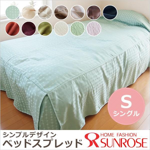 ベッドカバー シングル シンプルデザイン ベッドスプレッド 送料無料|sunrose-group