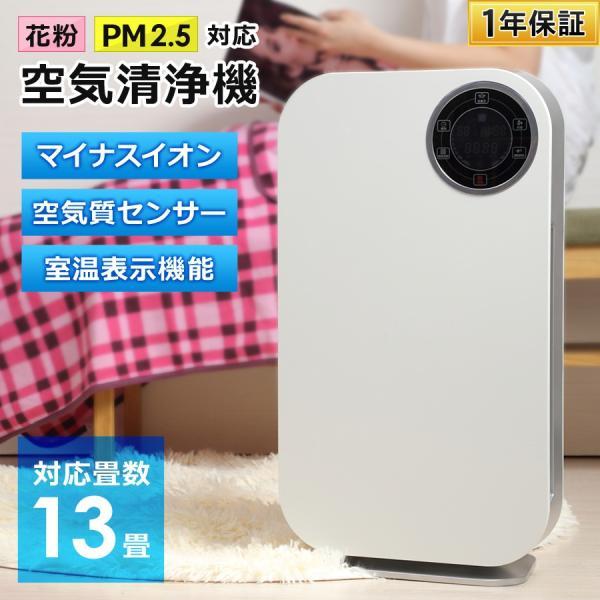 空気清浄機 13畳 花粉 PM2.5対応 HEPAフィルター 静音 一人暮らし コンパクト マイナスイオン 埃 タバコ 一人暮らし Sunruck SR-AC802-WH|sunruck-direct