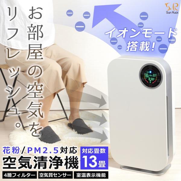 空気清浄機 13畳 花粉 PM2.5対応 HEPAフィルター 静音 一人暮らし コンパクト マイナスイオン 埃 タバコ 一人暮らし Sunruck SR-AC802-WH|sunruck-direct|02