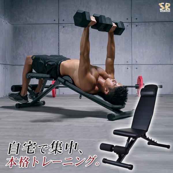 トレーニングベンチ 折りたたみ 3WAY 角度調整 腹筋 背筋 フラットベンチ インクラインベンチ フィットネスベンチ シットアップベンチ 筋トレ SR-AND005D-BK|sunruck-direct