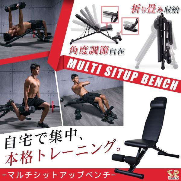トレーニングベンチ 折りたたみ 3WAY 角度調整 腹筋 背筋 フラットベンチ インクラインベンチ フィットネスベンチ シットアップベンチ 筋トレ SR-AND005D-BK|sunruck-direct|02