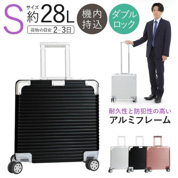 スーツケース 機内持ち込み アルミフレーム Sサイズ TSAロック付き 2〜3泊 容量28L 軽量 小型 4輪 Sunruck 特典付き|sunruck-direct
