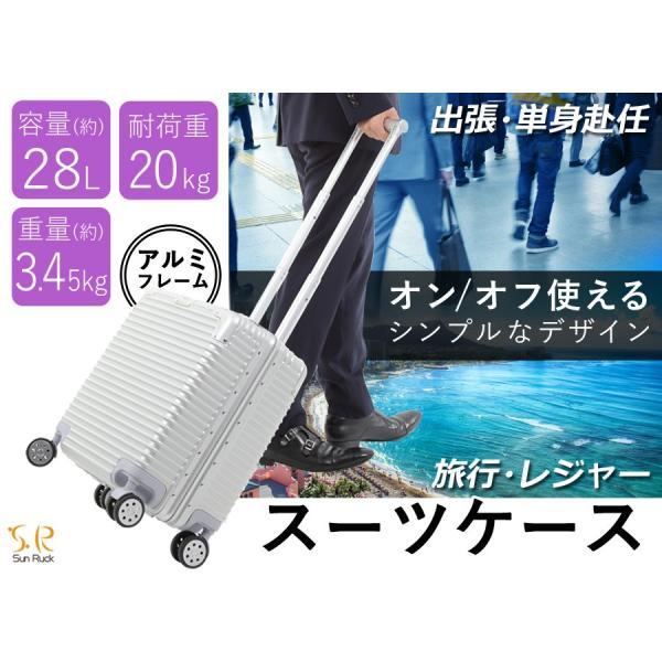 スーツケース 機内持ち込み アルミフレーム Sサイズ TSAロック付き 2〜3泊 容量28L 軽量 小型 4輪 Sunruck 特典付き|sunruck-direct|02