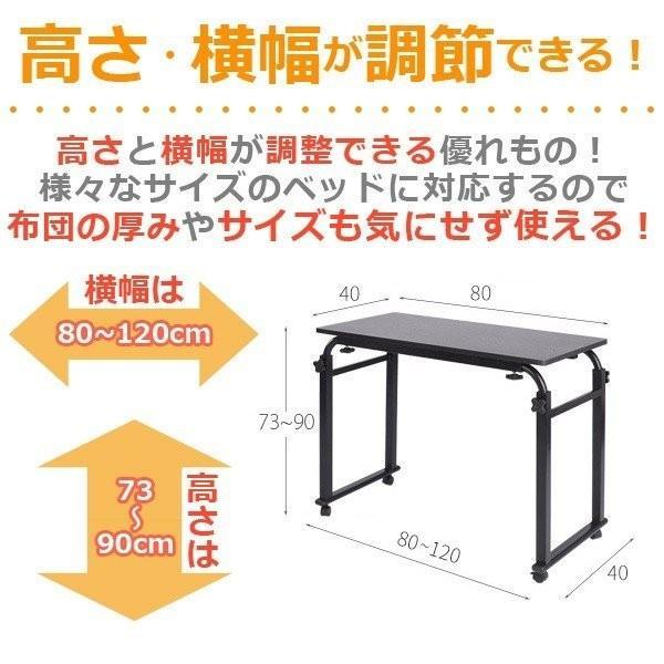 ベッドテーブル 幅80〜120cm 伸縮調高 キャスター付き SunRuck サンルック ホワイトメープル ダークウッド SR-BT02|sunruck-direct|03