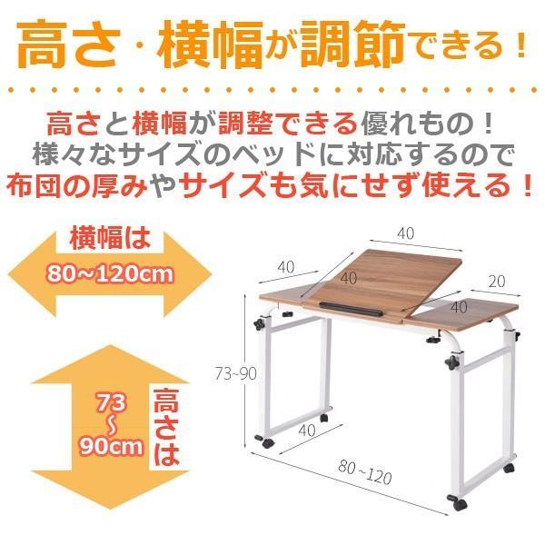 ベッドテーブル 天板角度調整 幅80〜120cm 伸縮調高 キャスター付き SunRuck サンルック ホワイトメープル ダークウッド SR-BT03|sunruck-direct|03