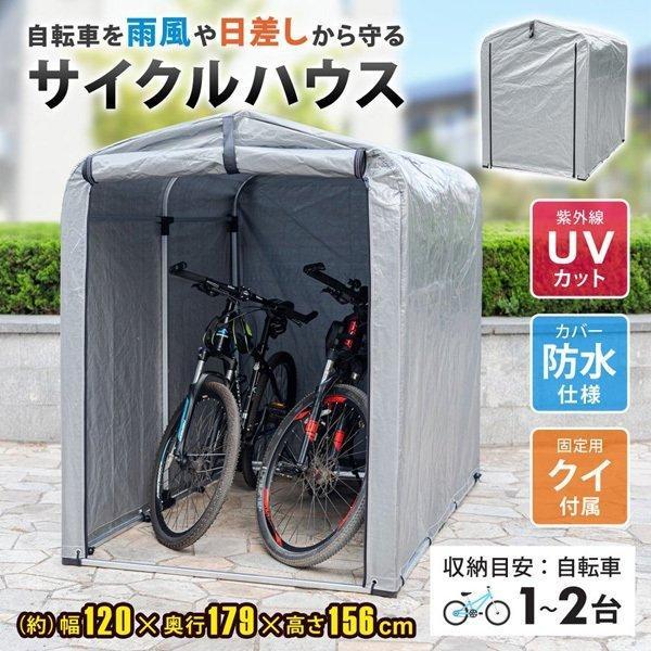 サイクルハウス2台自転車ガレージUVカット防水自転車バイクガレージ家庭用DIY自転車置き場カバー屋根SunruckサンルックSR