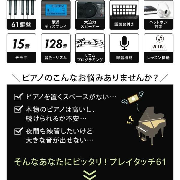 電子キーボード 電子ピアノ 61鍵盤 SunRuck サンルック PlayTouch61 プレイタッチ61 楽器 SR-DP03 初心者 入門用にも|sunruck-direct|03