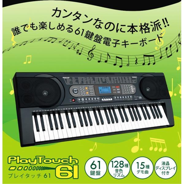 電子キーボード 電子ピアノ 61鍵盤 SunRuck サンルック PlayTouch61 プレイタッチ61 楽器 SR-DP03 初心者 入門用にも|sunruck-direct|04