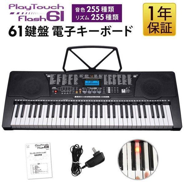 電子キーボード 61鍵盤 初心者 入門用としても 光る鍵盤 電子ピアノ キーボード 楽器 子供 SunRuck PlayTouchFlash61 SR-DP04|sunruck-direct