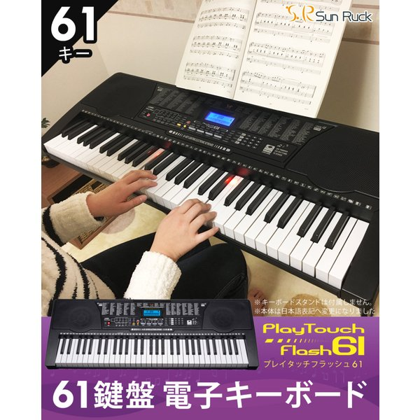 電子キーボード 61鍵盤 初心者 入門用としても 光る鍵盤 電子ピアノ キーボード 楽器 子供 SunRuck PlayTouchFlash61 SR-DP04|sunruck-direct|02