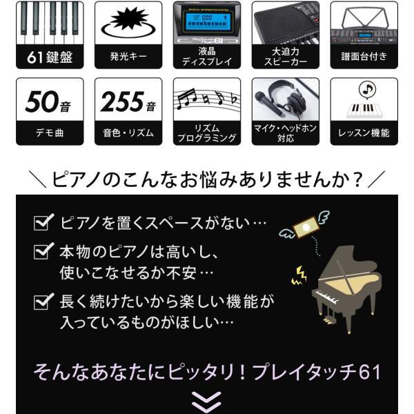 電子キーボード 61鍵盤 初心者 入門用としても 光る鍵盤 電子ピアノ キーボード 楽器 子供 SunRuck PlayTouchFlash61 SR-DP04|sunruck-direct|03