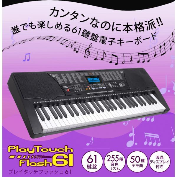 電子キーボード 61鍵盤 初心者 入門用としても 光る鍵盤 電子ピアノ キーボード 楽器 子供 SunRuck PlayTouchFlash61 SR-DP04|sunruck-direct|04