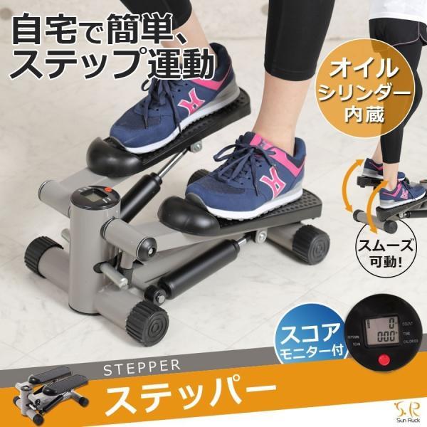 ステッパー 足踏み エクササイズ有酸素運動 健康器具 昇降運動 Sunruck ながら筋トレグッズ 室内 運動 SR-FT018|sunruck-direct