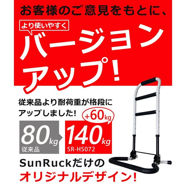 立ち上がり手すり 折りたたみ 高さ調整 軽量 高耐久 介護用品 立ち上がり補助手すり 福祉用品 Sunruck SR-HS072 予約販売 sunruck-direct 08