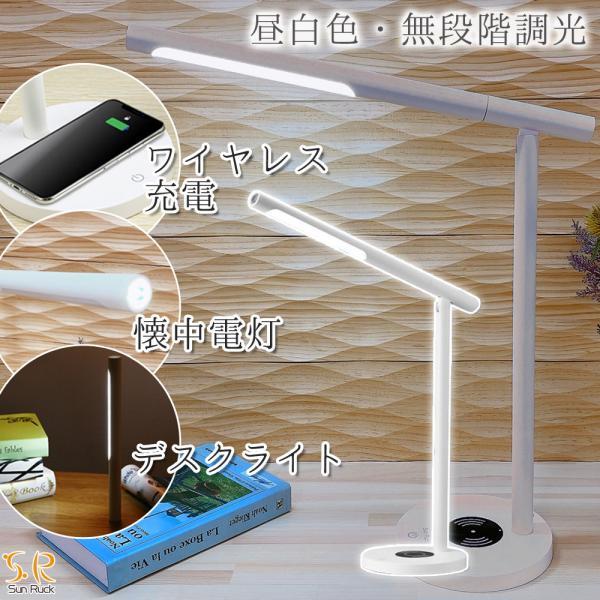 LEDライト 多機能 デスクライト 卓上ライト 充電式 コードレス ワイヤレス充電 タッチセンサー おしゃれ 多機能ライト Sunruck サンルック SR-ML010|sunruck-direct