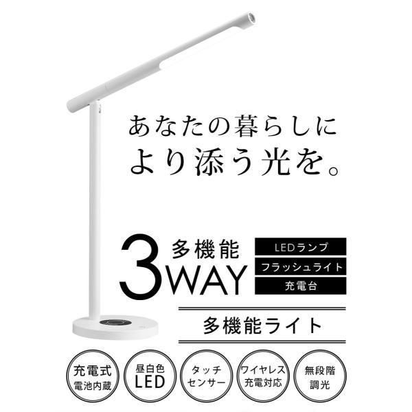 LEDライト 多機能 デスクライト 卓上ライト 充電式 コードレス ワイヤレス充電 タッチセンサー おしゃれ 多機能ライト Sunruck サンルック SR-ML010|sunruck-direct|03
