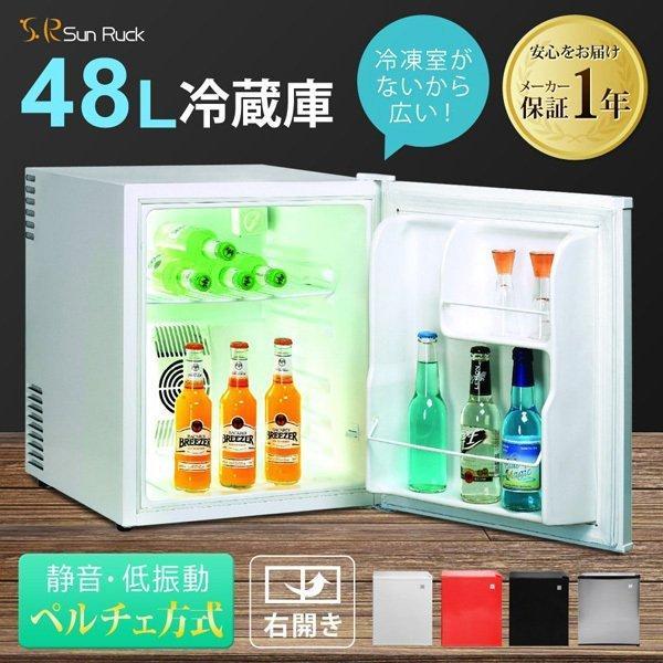 冷蔵庫 1ドア 一人暮らし用 小型 48リットル 右開き 静音 ペルチェ方式 1ドア冷蔵庫 一人暮らし 新生活 小型冷蔵庫 ミニ冷蔵庫 SunRuck 冷庫さん|sunruck-direct