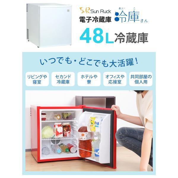 冷蔵庫 1ドア 一人暮らし用 小型 48リットル 右開き 静音 ペルチェ方式 1ドア冷蔵庫 一人暮らし 新生活 小型冷蔵庫 ミニ冷蔵庫 SunRuck 冷庫さん|sunruck-direct|02