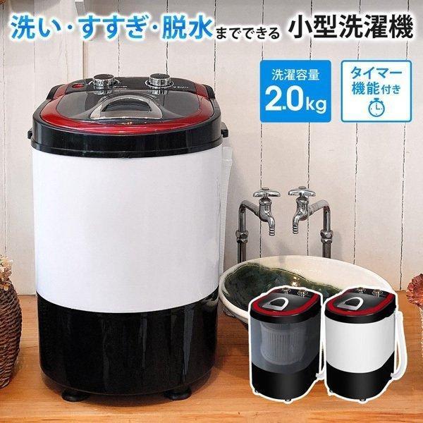 洗濯機小型一人暮らし洗いすすぎ脱水靴洗い洗濯容量2kg脱水容量1kgタイマー自動停止軽量脱水機ランドリーSunruckサンルック