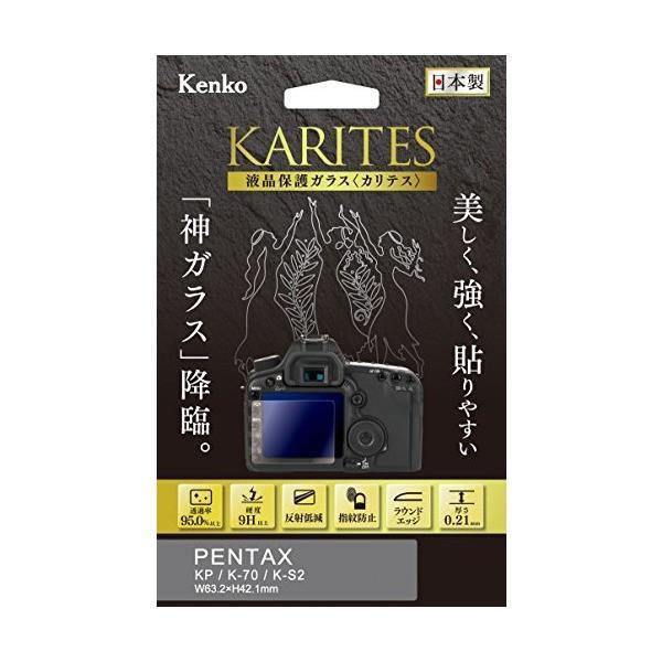 Kenko 液晶保護ガラス KARITES PENTAX KP/K-70/K-S2用 薄さ0.21mm ARコート採用 ラウンドエッジ加工 日本製