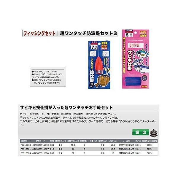 OGK(オージーケー) 超ワンタッチ防波堤セット3 FS316321 210 1000番リール付