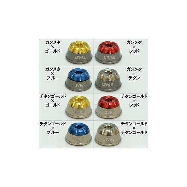 LIVRE(リブレ) リールキャップ シマノ1000~C2000用 C2タイプ (チタンGxゴールド)
