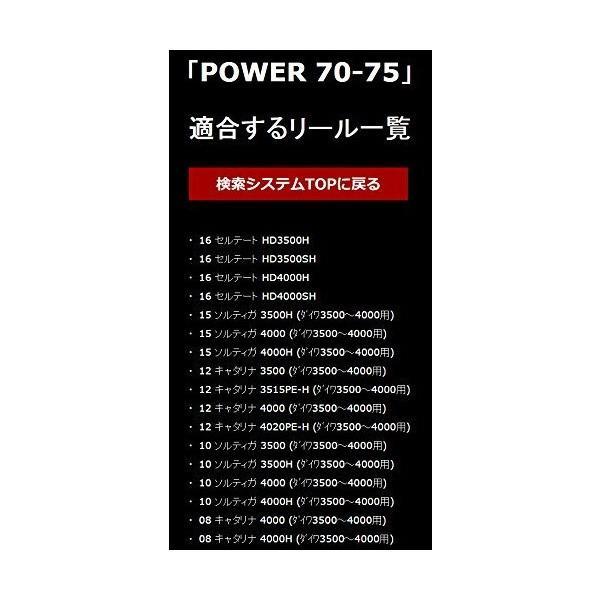 LIVRE(リブレ) POWER70-75 13ステラSW4000~6000左右共通チタン/ゴールド. 7654