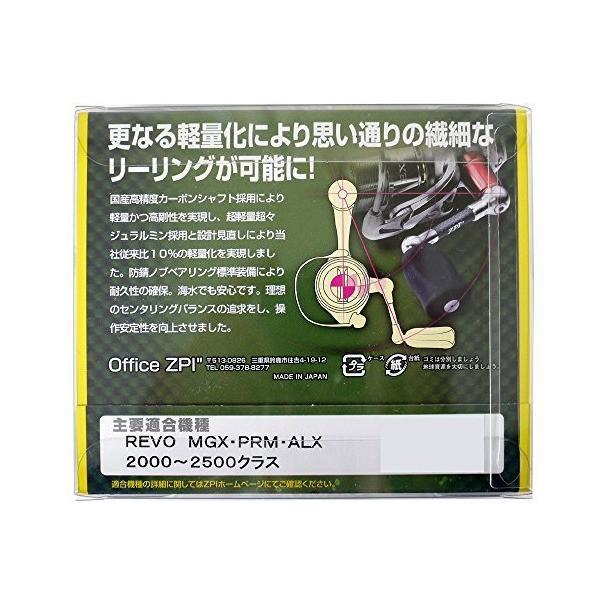 オフィスZPI SSRCスピニングカーボンハンドル RMR50AB-R.