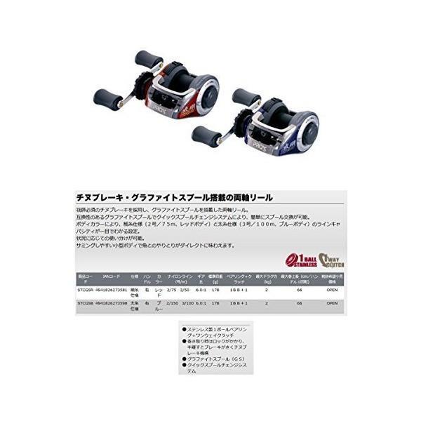 プロックス リール (PROX) 攻棚チヌ GS STCGSR レッド 細糸仕様