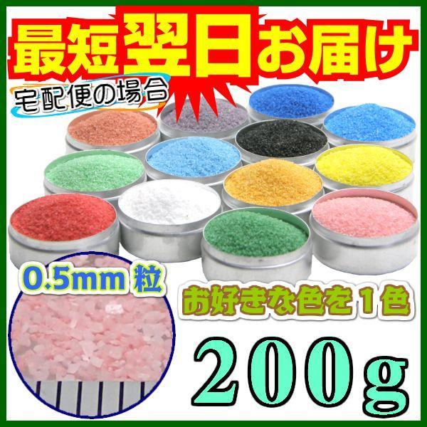 カラーサンド 日本製 デコレーションサンド 小粒(0.5mm位) Aタイプ お好きな色を1色 200g|sunsins