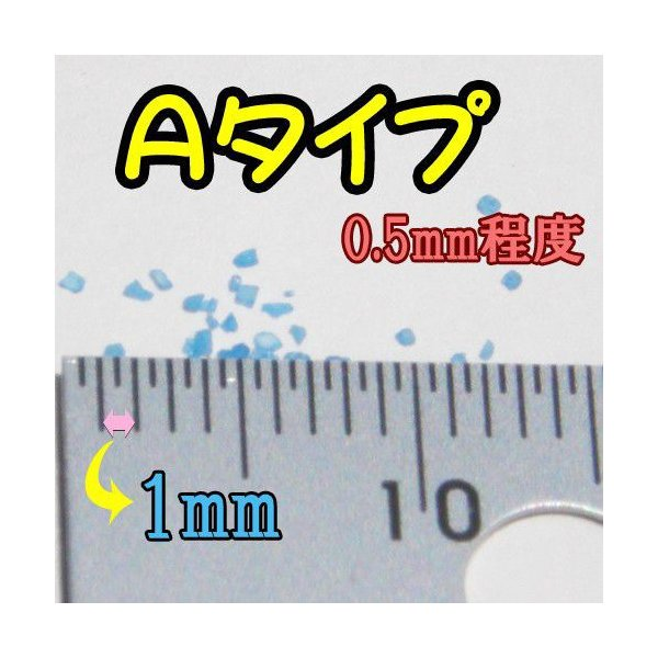 カラーサンド 日本製 デコレーションサンド 小粒(0.5mm位) Aタイプ お好きな色を1色 200g|sunsins|04