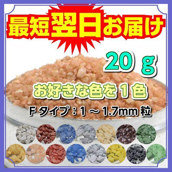 カラーサンド #日本製 #デコレーションサンド Fタイプ 20g|sunsins