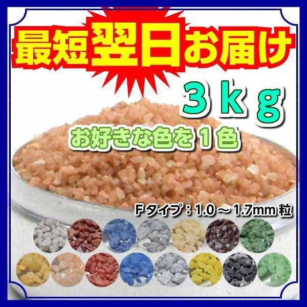 カラーサンド #日本製 #デコレーションサンド Fタイプ 3kg お好きな色を1色 sunsins