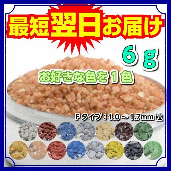 カラーサンド #日本製 #デコレーションサンド Fタイプ 6g sunsins