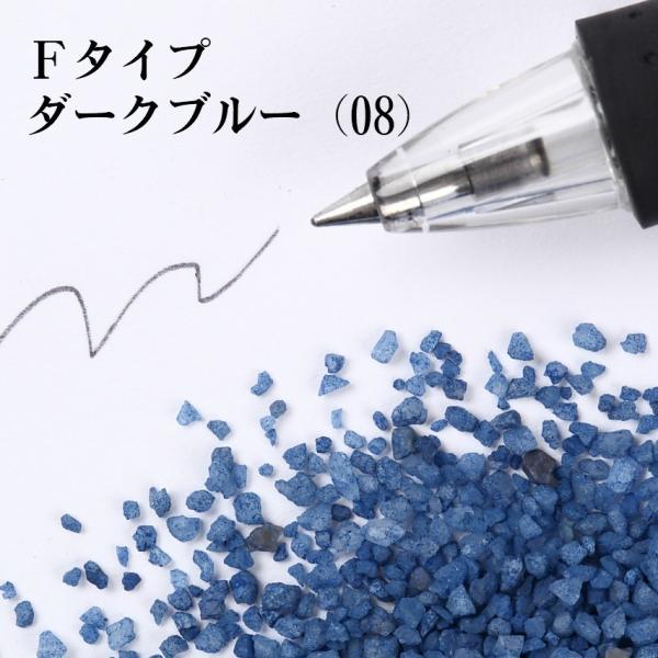 カラーサンド 日本製 デコレーションサンド Fタイプ ダークブルー(08) 200g sunsins