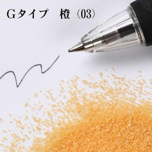 カラーサンド 日本製 デコレーションサンド 細粒(0.2mm位) Gタイプ 橙(03) 200g|sunsins
