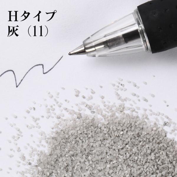 カラーサンド 日本製 デコレーションサンド 小粒(0.5mm位) Hタイプ 灰(11) 200g|sunsins