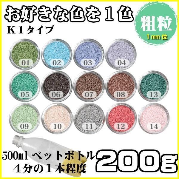 カラーサンド 日本製 デコレーションサンド 粗粒(1mm位) Kタイプ お好きな色を1色 200g sunsins