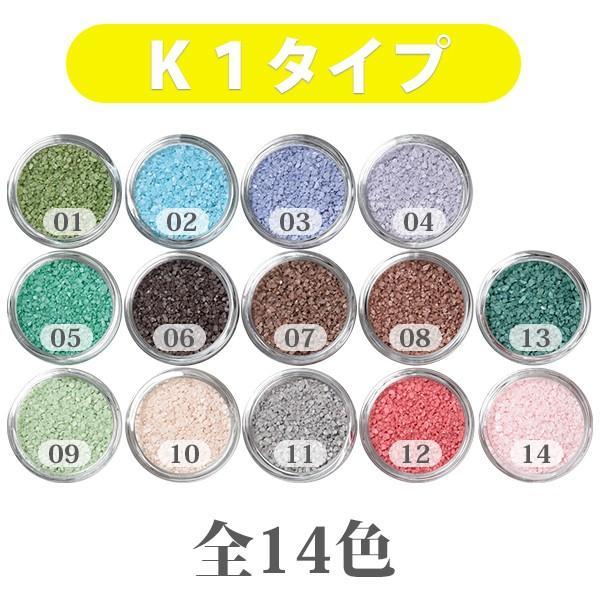 カラーサンド 日本製 デコレーションサンド 粗粒(1mm位) Kタイプ お好きな色を1色 200g sunsins 03