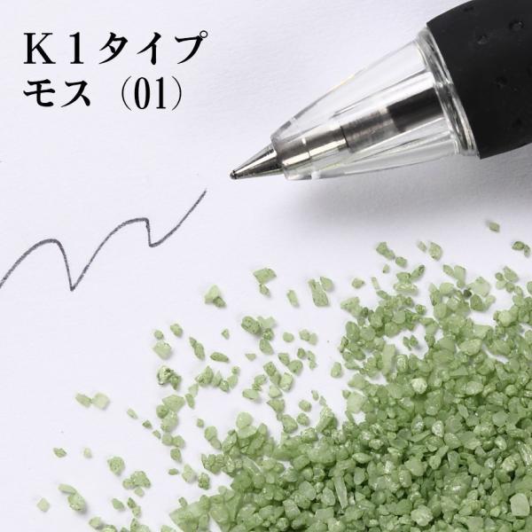 カラーサンド 日本製 デコレーションサンド 粗粒(1mm位) Kタイプ お好きな色を1色 200g sunsins 04