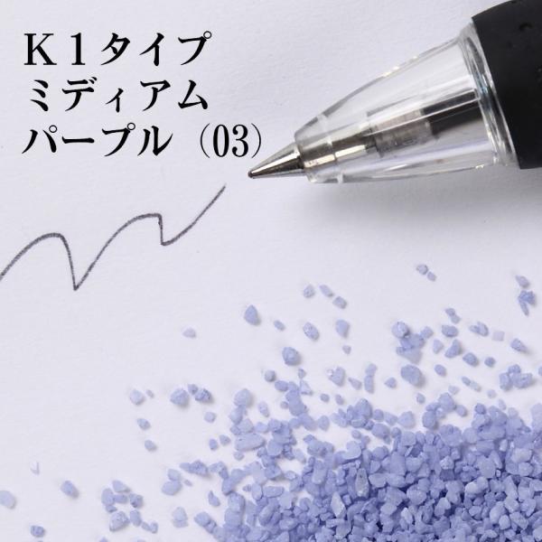 カラーサンド 日本製 デコレーションサンド 粗粒(1mm位) Kタイプ お好きな色を1色 200g sunsins 06
