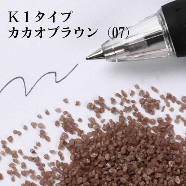 カラーサンド 日本製 デコレーションサンド 粗粒(1mm位) Kタイプ お好きな色を1色 200g sunsins 10