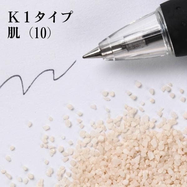 カラーサンド #日本製 #デコレーションサンド 粗粒(1mm位) Kタイプ 肌(10) 200g|sunsins