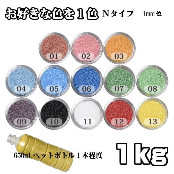 カラーサンド 日本製 デコレーションサンド 粗粒(1mm位) Nタイプ13色の中からお好きな色を1色 1kg|sunsins