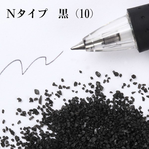 カラーサンド 日本製 デコレーションサンド 粗粒(1mm位) Nタイプ13色の中からお好きな色を1色 1kg|sunsins|14