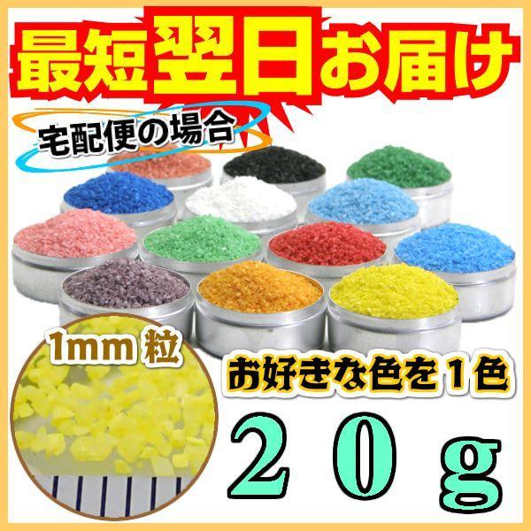 カラーサンド  Nタイプ 粗粒(1mm位) 20g お好きな色を1色 #日本製 #デコレーションサンド 飾り砂|sunsins